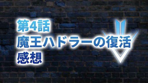 【2020年版】アニメ「ダイの大冒険」第4話「魔王ハドラーの復活」の感想