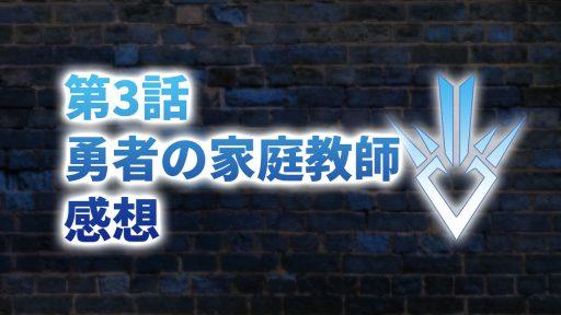 【2020年版】アニメ「ダイの大冒険」第3話「勇者の家庭教師」の感想