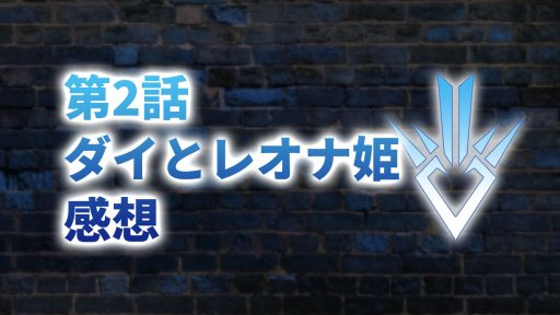 【2020年版】アニメ「ダイの大冒険」第2話「ダイとレオナ姫」の感想