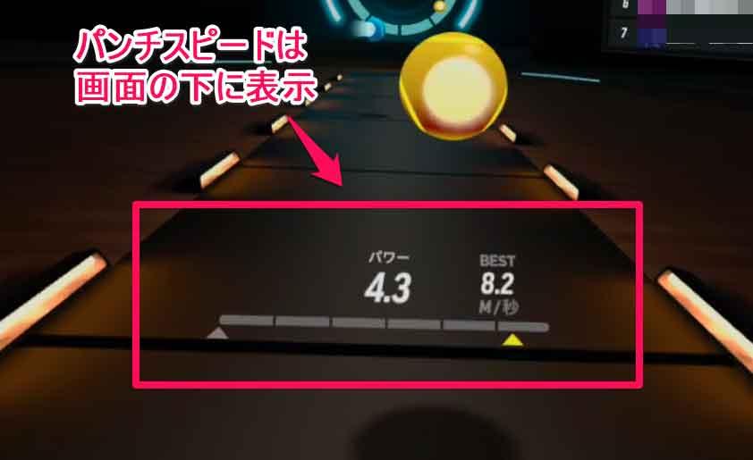 FitXR パンチスピードの表示