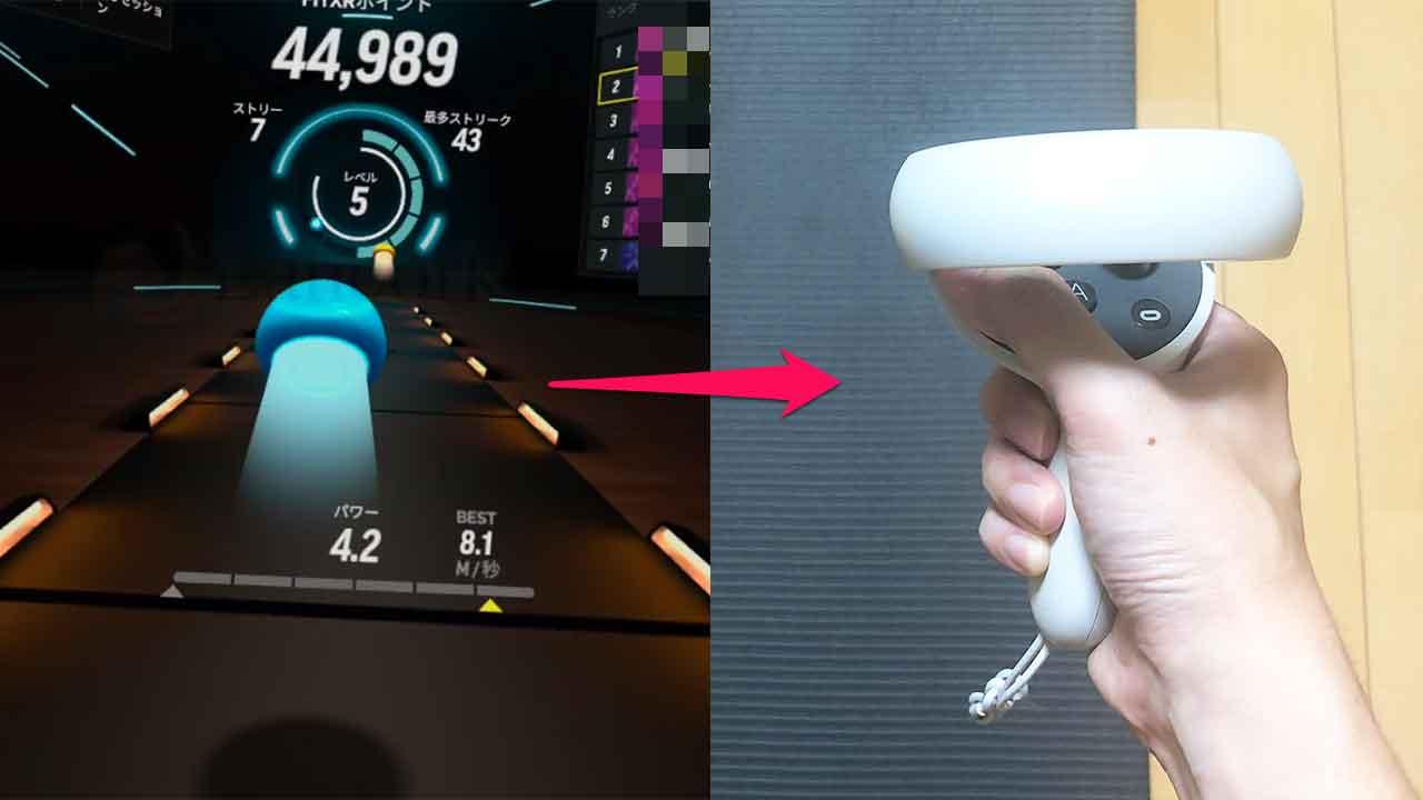 FitXR アッパーで速さを出すコントローラーの持ち方