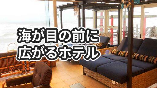 【レビュー】海が目の前!犬吠埼観光ホテル宿泊記【千葉県銚子市】