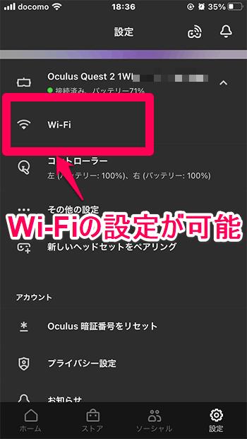 Oculus Quest 2 アプリでWi-Fi設定