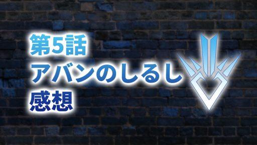 【2020年版】アニメ「ダイの大冒険」第5話「アバンのしるし」の感想