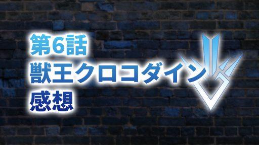 【2020年版】アニメ「ダイの大冒険」第6話「獣王クロコダイン」の感想