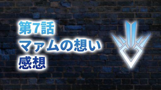 【2020年版】アニメ「ダイの大冒険」第7話「マァムの想い」の感想