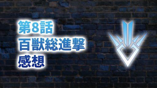 【2020年版】アニメ「ダイの大冒険」第8話「百獣総進撃」の感想