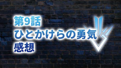 【2020年版】アニメ「ダイの大冒険」第9話「ひとかけらの勇気」の感想