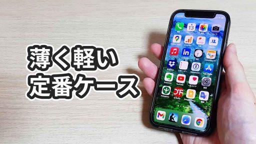 【レビュー】薄くて軽い!iPhone12 miniケース「パワーサポート エアージャケット」の感想