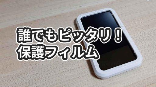 【レビュー】もう失敗しない!iPhone12 mini保護フィルム「Spigen AlignMaster」の感想