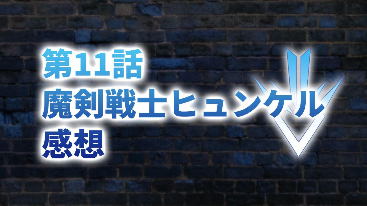 【2020年版】アニメ「ダイの大冒険」第11話「魔剣戦士ヒュンケル」の感想