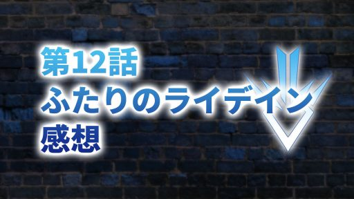 【2020年版】アニメ「ダイの大冒険」第12話「ふたりのライデイン」の感想