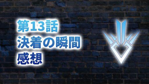 【2020年版】アニメ「ダイの大冒険」第13話「決着の瞬間」の感想
