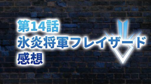 【2020年版】アニメ「ダイの大冒険」第14話「氷炎将軍フレイザード」の感想