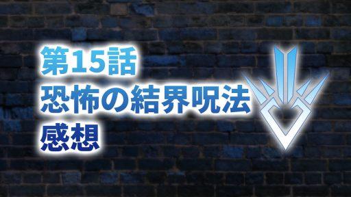 【2020年版】アニメ「ダイの大冒険」第15話「恐怖の結界呪法」の感想