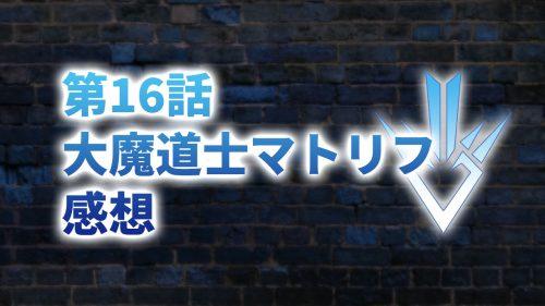 【2020年版】アニメ「ダイの大冒険」第16話「大魔道士マトリフ」の感想