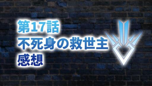 【2020年版】アニメ「ダイの大冒険」第17話「不死身の救世主」の感想