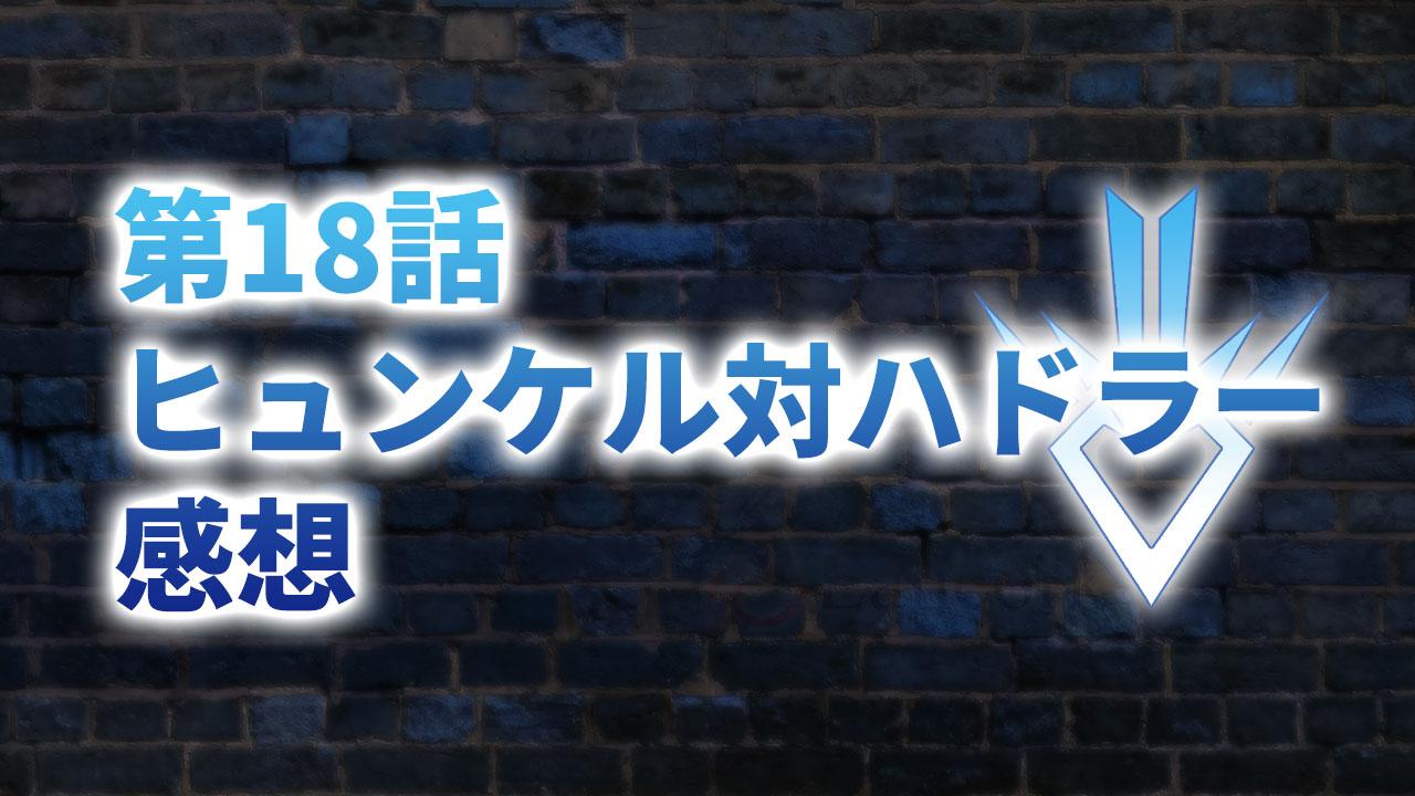 【2020年版】アニメ「ダイの大冒険」第18話「ヒュンケル対ハドラー」の感想