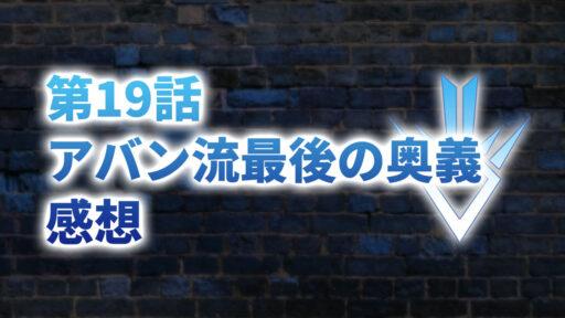【2020年版】アニメ「ダイの大冒険」第19話「アバン流最後の奥義」の感想