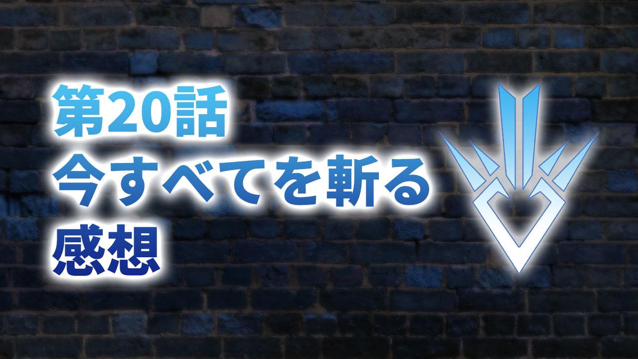 【2020年版】アニメ「ダイの大冒険」第20話「今すべてを斬る」の感想