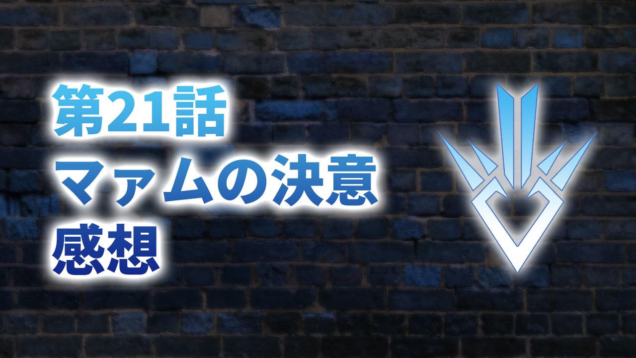 【2020年版】アニメ「ダイの大冒険」第21話「マァムの決意」の感想