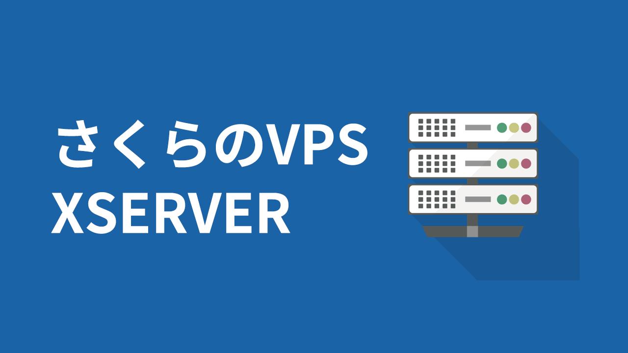 さくらのVPSからエックスサーバーへ引っ越した3つの理由