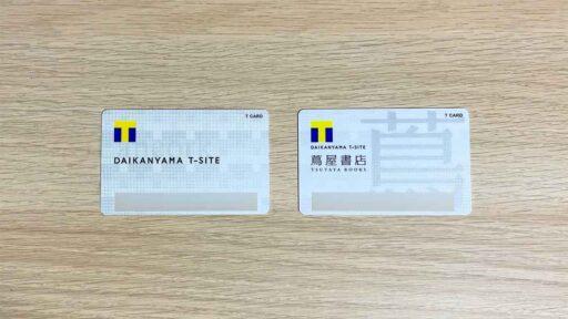 蔦屋書店 代官山T-SITE 限定Tカード