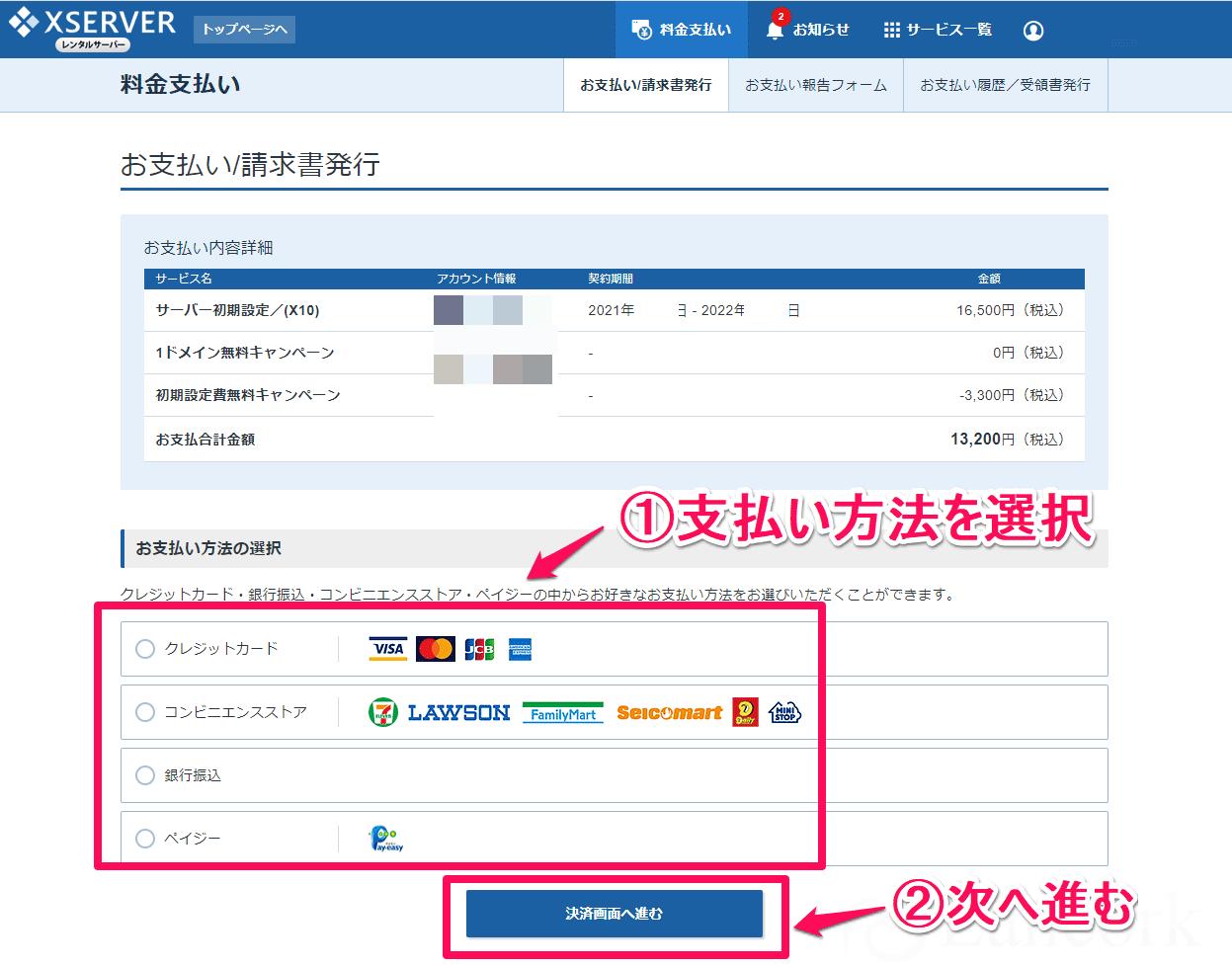 エックスサーバー新規登録 支払い方法の選択