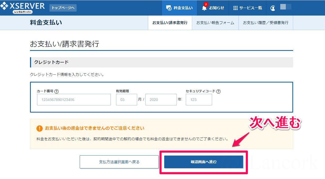 エックスサーバー新規登録 クレジットカード情報入力