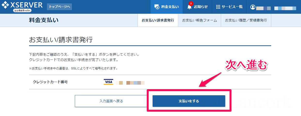 エックスサーバー新規登録 クレジットカード情報確認