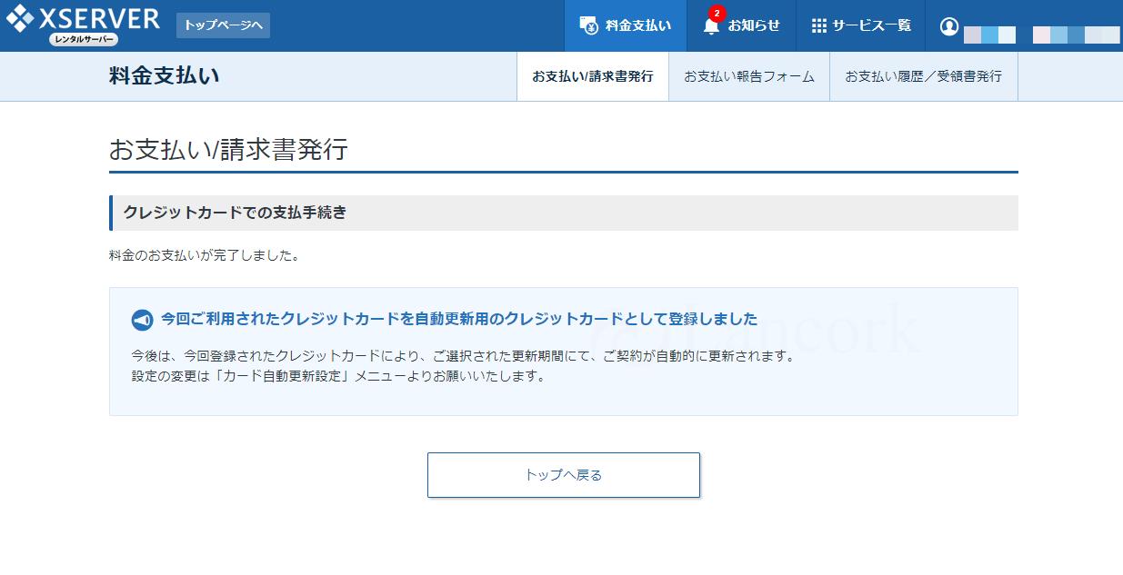 エックスサーバー新規登録 支払い完了