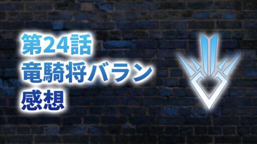 【2020年版】アニメ「ダイの大冒険」第24話「竜騎将バラン」の感想