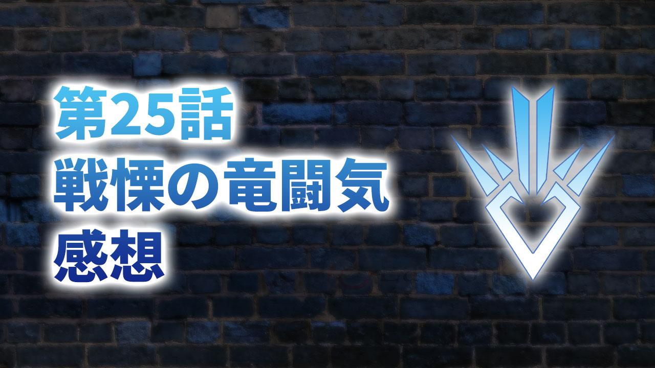 【2020年版】アニメ「ダイの大冒険」第25話「戦慄の竜闘気」の感想