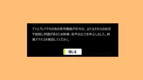 PIXELAの「Xit mobile」がエラーで起動しない・視聴できない場合の対処法