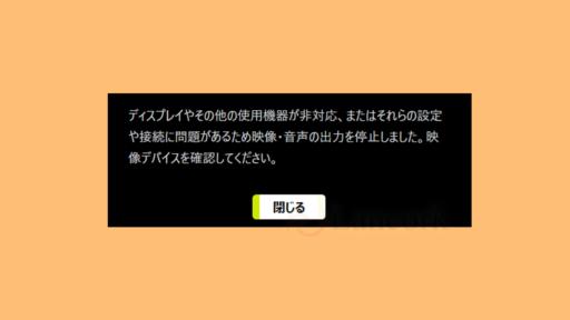 PIXELAの「Xit mobile」ディスプレイやその他の使用機器が非対応、またはそれらの設定や接続に問題があるため映像・音声の出力を停止しました。映像デバイスを確認してください。