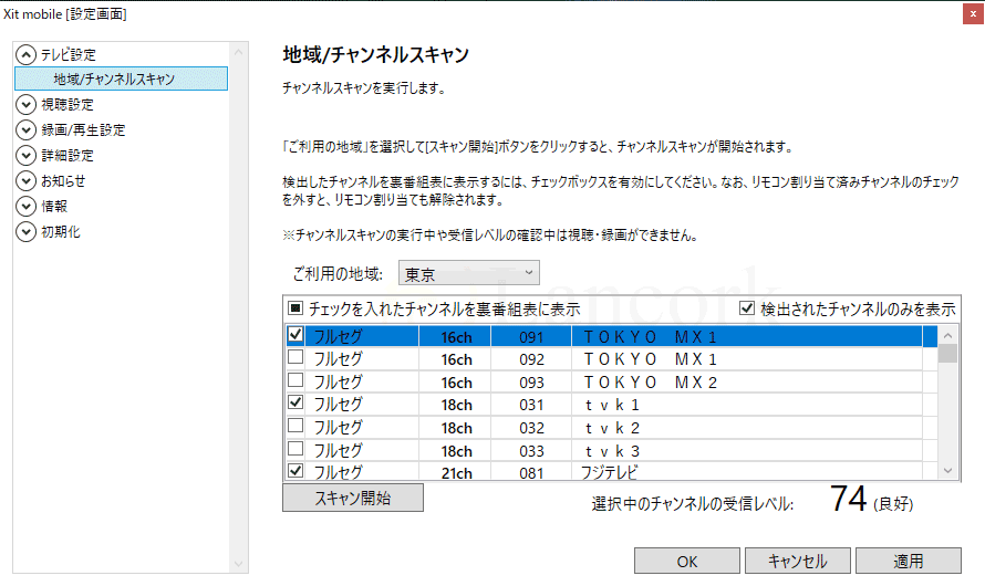 PIXELA「Xit Stick(XIT-STK110) チャンネルスキャン