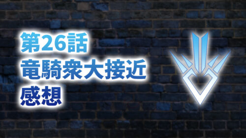 【2020年版】アニメ「ダイの大冒険」第26話「竜騎衆大接近」の感想