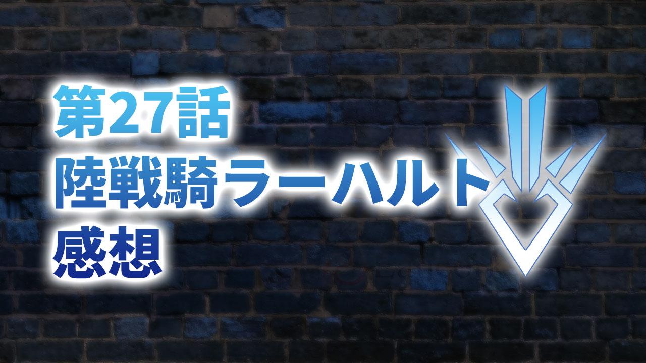【2020年版】アニメ「ダイの大冒険」第27話「陸戦騎ラーハルト」の感想