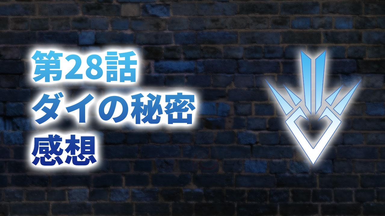 【2020年版】アニメ「ダイの大冒険」第28話「ダイの秘密」の感想