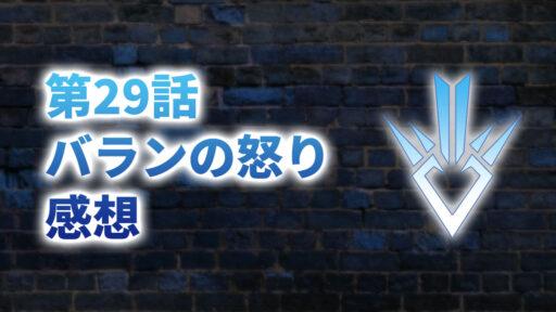 【2020年版】アニメ「ダイの大冒険」第29話「バランの怒り」の感想