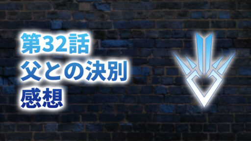 【2020年版】アニメ「ダイの大冒険」第32話「父との決別」の感想