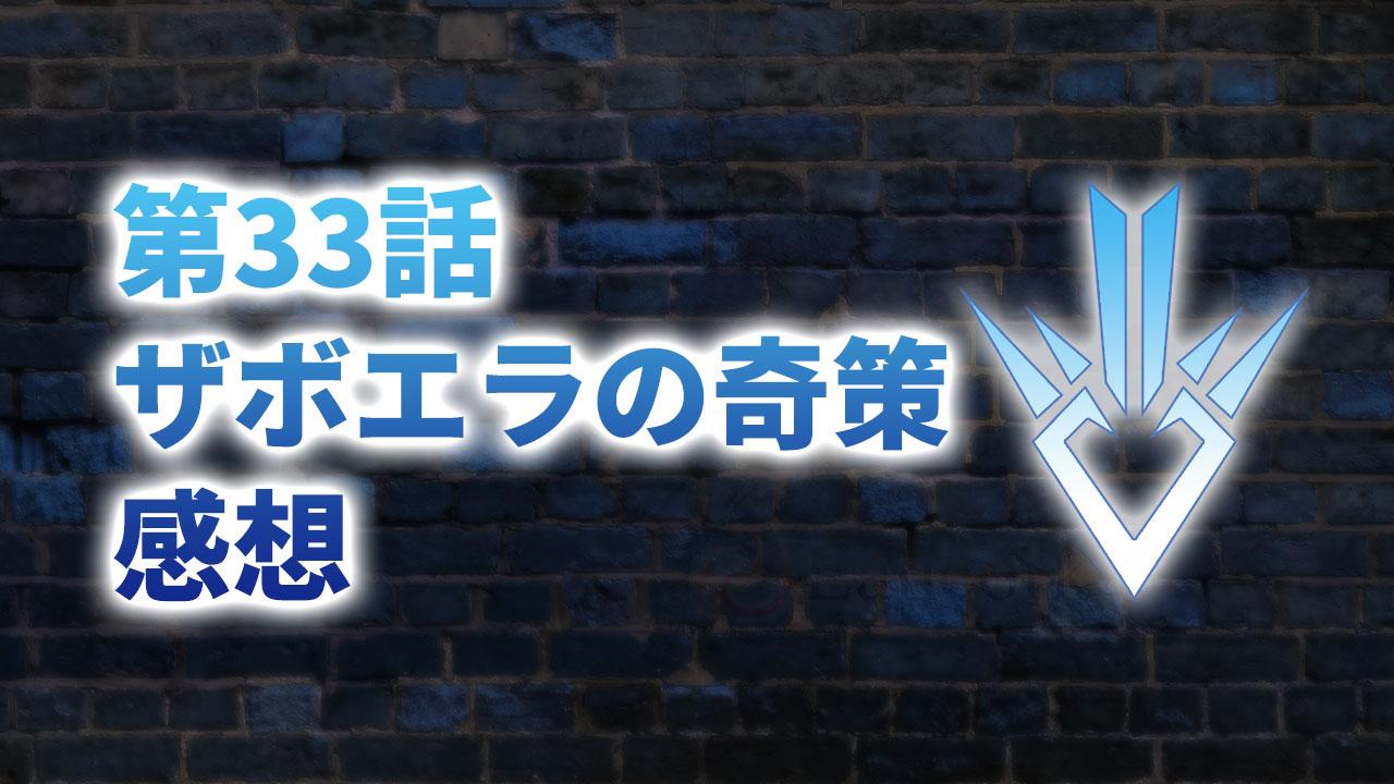 【2020年版】アニメ「ダイの大冒険」第33話「ザボエラの奇策」の感想