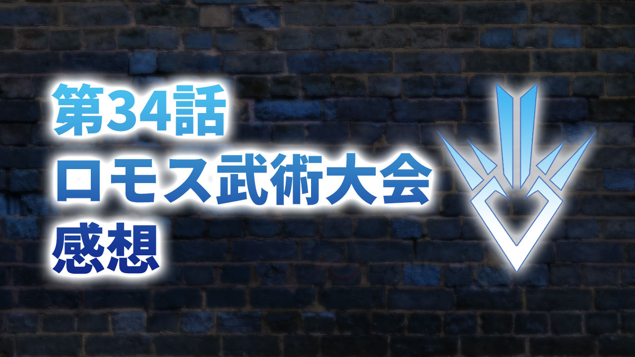 【2020年版】アニメ「ダイの大冒険」第34話「ロモス武術大会」の感想