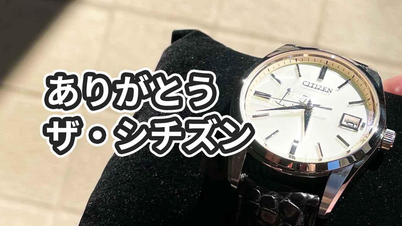 高い腕時計を手放した・売却した3つの理由【10万円の損切り】
