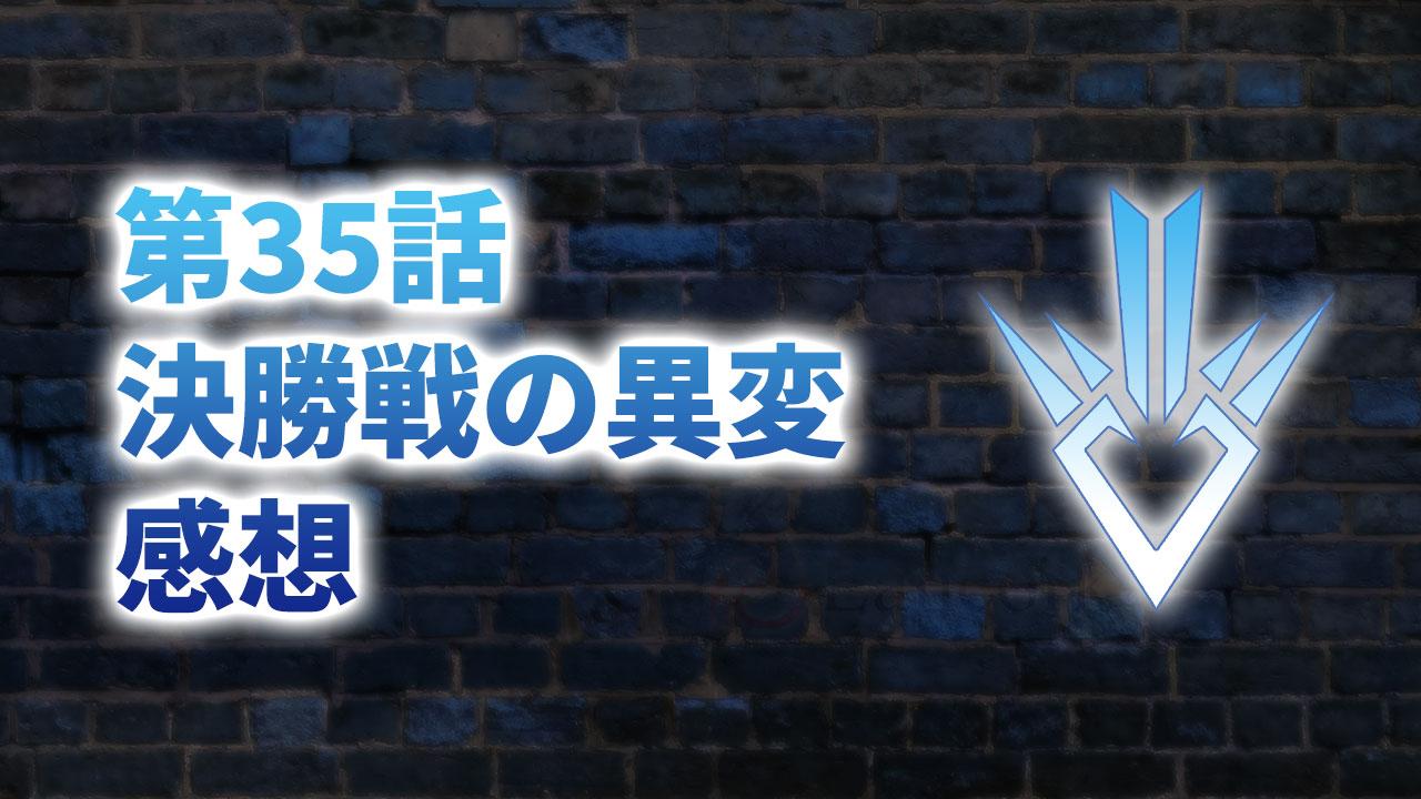 【2020年版】アニメ「ダイの大冒険」第35話「決勝戦の異変」の感想