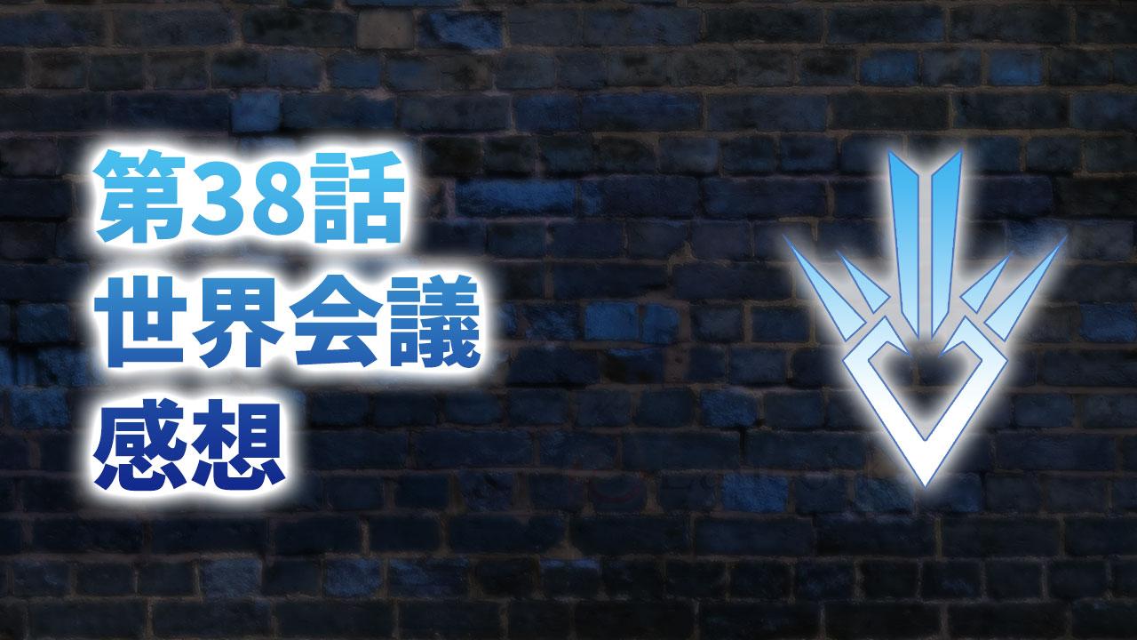 【2020年版】アニメ「ダイの大冒険」第38話「世界会議(サミット)」の感想