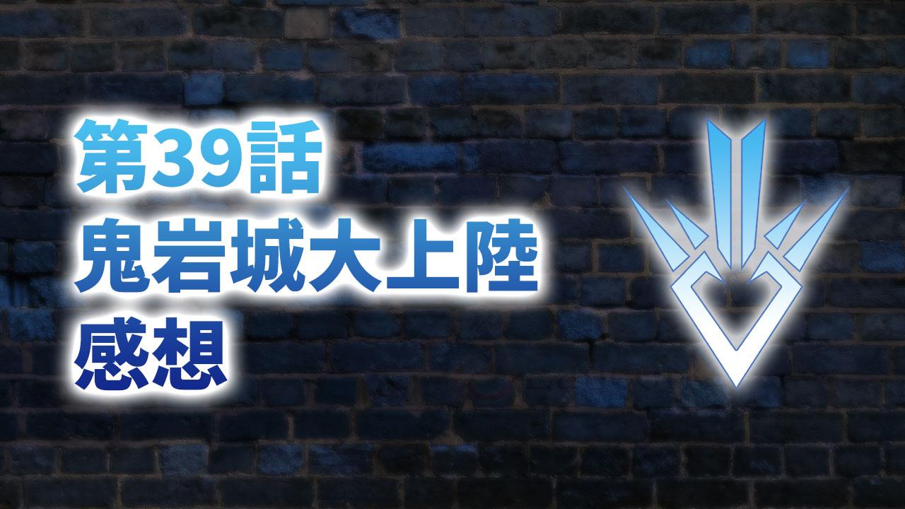 【2020年版】アニメ「ダイの大冒険」第39話「鬼岩城大上陸」の感想