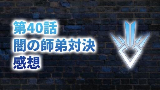 【2020年版】アニメ「ダイの大冒険」第40話「闇の師弟対決」の感想