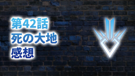 【2020年版】アニメ「ダイの大冒険」第42話「死の大地」の感想