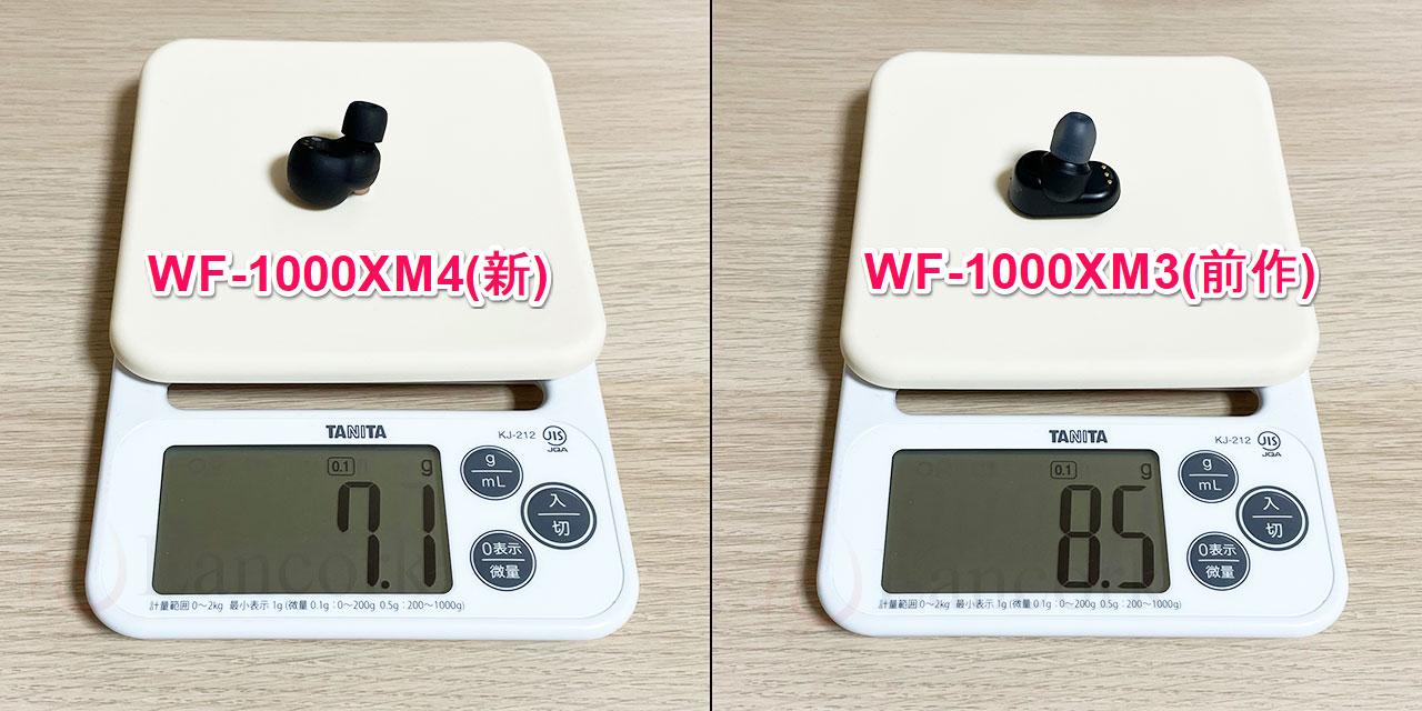 SONYのノイズキャンセリングイヤホン「WF-1000XM4」 前作と重さの比較
